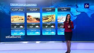 النشرة الجوية الأردنية من رؤيا 5-12-2017