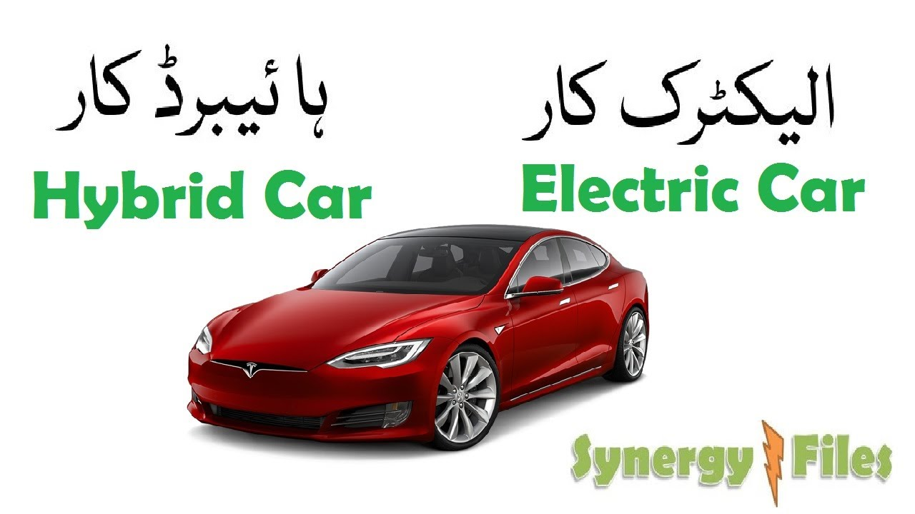 Electric Hybrid Car Education In Urdu Hindi Part 1