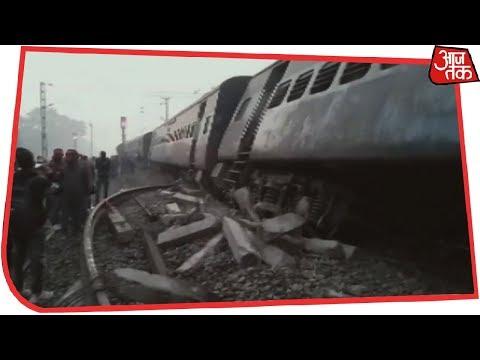 Bihar Train Accident: Hazipur में Seemanchal Express के पटरी से उतरने पर रेलवे प्रशासन पर उठे सवाल