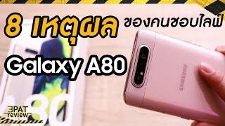 8 เหตุผล คนชอบไลฟ์ Youtuber Vlogger ต้องใช้ SAMSUNG Galaxy A80