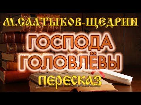 Господа ГОЛОВЛЁВЫ. Михаил Салтыков-Щедрин