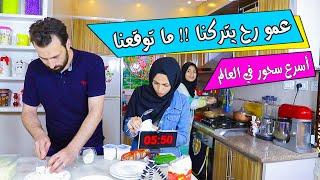 تحدي أسرع سحور في العالم !! عمو محمود تورط معانا !!