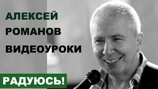 Алексей РОМАНОВ. Радуюсь. Видеоурок