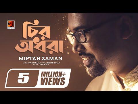 Chiro Odhora   by Miftah Zaman   New Bangla Song   Lyrical Video   Official