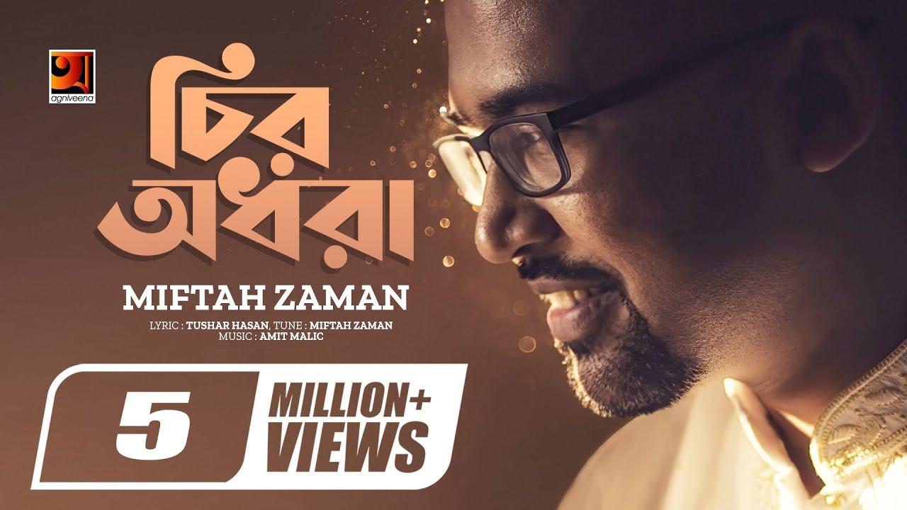 Download Chiro Odhora || চির অধরা || Miftah Zaman || Amit Malick || New Bangla Song || Official Lyrical Video