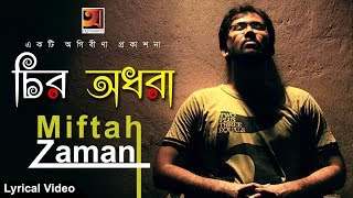 Chiro Odhora | by Miftah Zaman | New Bangla Song | Lyrical Video | Official