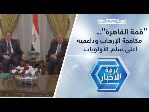 قمة القاهرة الثلاثية.. مكافحة الإرهاب وداعميه أعلى سلّم الأولويات  - نشر قبل 30 دقيقة