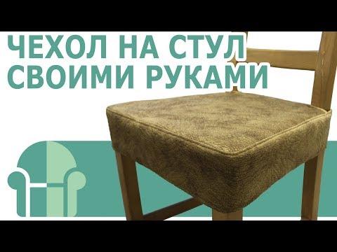 Чехол на сиденье стула своими руками