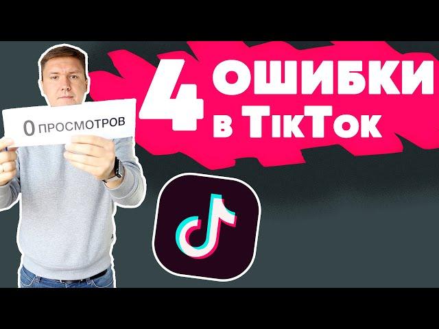 Ошибки в TikTok | Продвижение Тик Тока