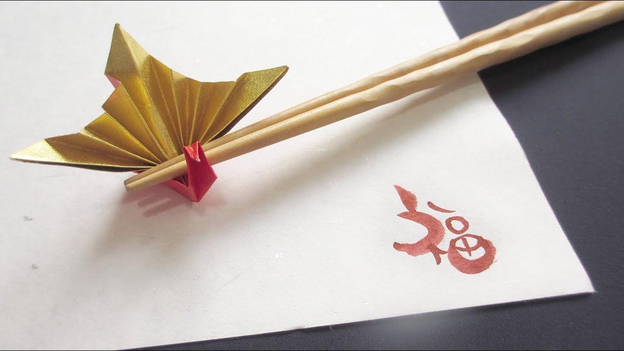 すべての折り紙 折り紙で箸袋 : ... 折り紙箸置き~正月祝い鶴