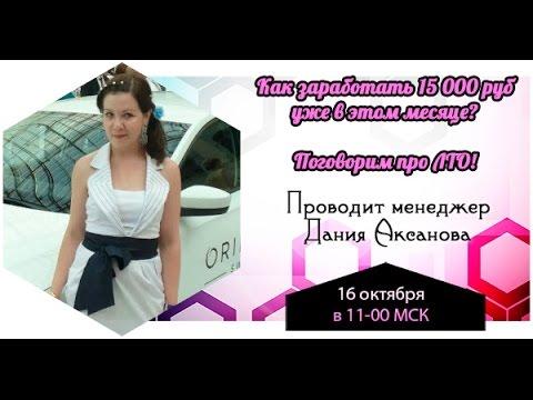 Как заработать 15000 рублей