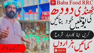 Doodh Ki Bottle Recipe - Doodh Ki Bottle - Milk Bottle  Baba food RRC