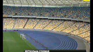 Київ прийматиме фінал футбольної Ліги Чемпіонів сезону 2017 - 2018 років