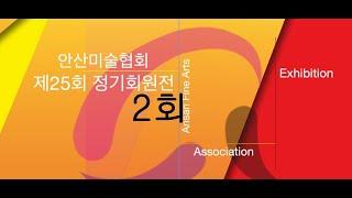 안산미술협회 제25회 정기회원전 2