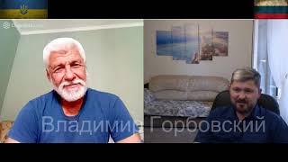 Адекватный киевлянин на связи с Горбовским.