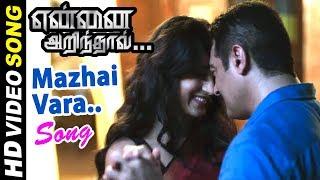 Yennai Arindhaal | Mazhai Vara Poguthey video song | Ajith video songs | Ajith songs |Harris Jayaraj