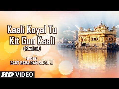 Kaali Koyal Tu Kit Gun Kaali (Shabad) | Kahai Farid Saheliyo | Sant Baba Ram Singh Ji