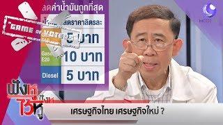 เศรษฐกิจไทย-เศรษฐกิจใหม่-05มี-ค-62-ฟังหูไว้หู-9-mcot-hd