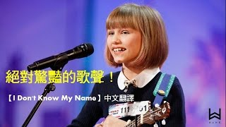 【I Don't Know My Name】-Grace VanderWaal  中文翻譯