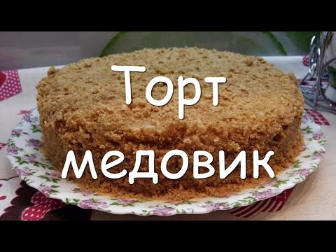 Торт медовик с заварным кремом в домашних условиях, простой пошаговый рецепт