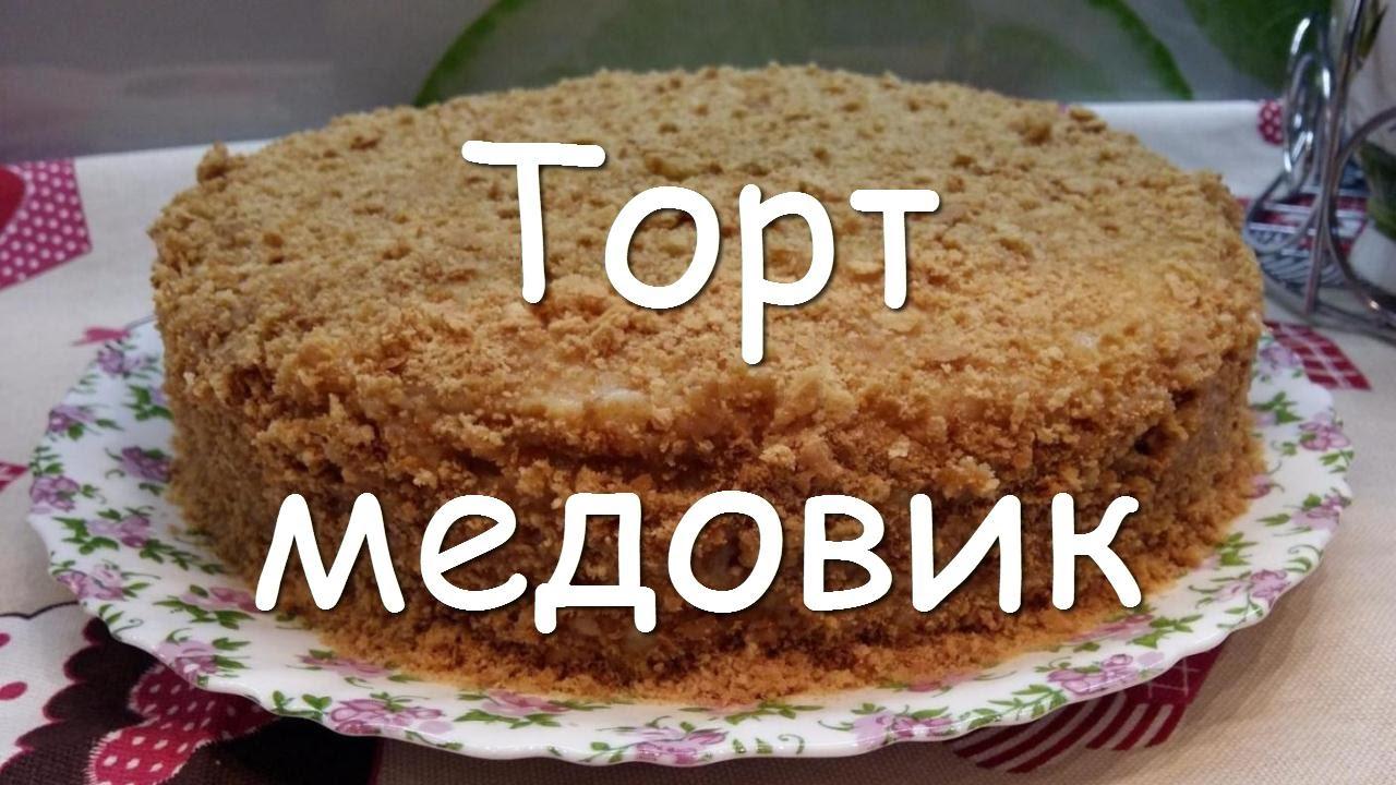 Торт медовик с заварным кремом в домашних условиях ...
