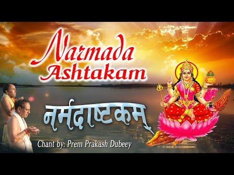 Mantra !! श्री नर्मदाष्टकम !! Narmadashtakam !! नर्मदाष्टकम मंत्र !! प्रेम प्रकाश दुबे