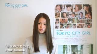 主題歌、そして「幸せのつじつま」の挿入歌を歌うfumikaさんから 映画公...
