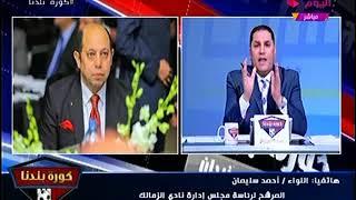 شاهد رد وزير الشباب والرياضة على أحمد سليمان بعد شكوى الأخير له