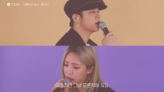 [LIVE CLIP] 기리보이 - 교통정리 (Feat. 헤이즈)