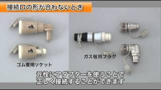 ガス器具とガス栓の接続
