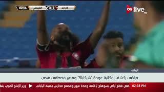 أحمد مرتضى منصور يكشف موقف الزمالك من عودة شيكابالا ومصير مصطفى فتحي