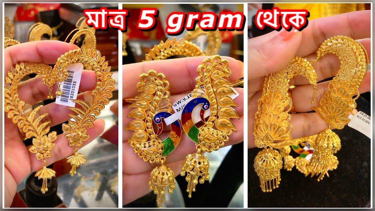 Download Light weight gold kaan earrings jhumka with weight n price | gold earrings 5 gram | gold kan jhumka