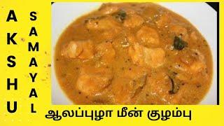 ஆலபபழ மன கழமப - தமழ  Alleppey Fish Curry - Tamil
