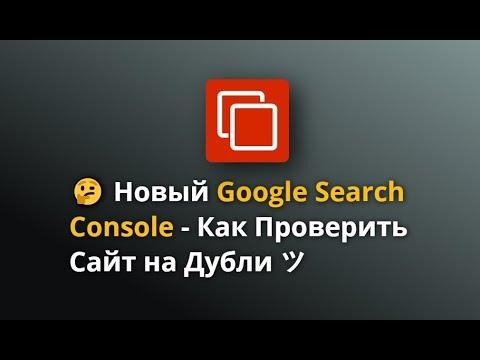 Новый Google Search Console, как проверить сайт на дубли