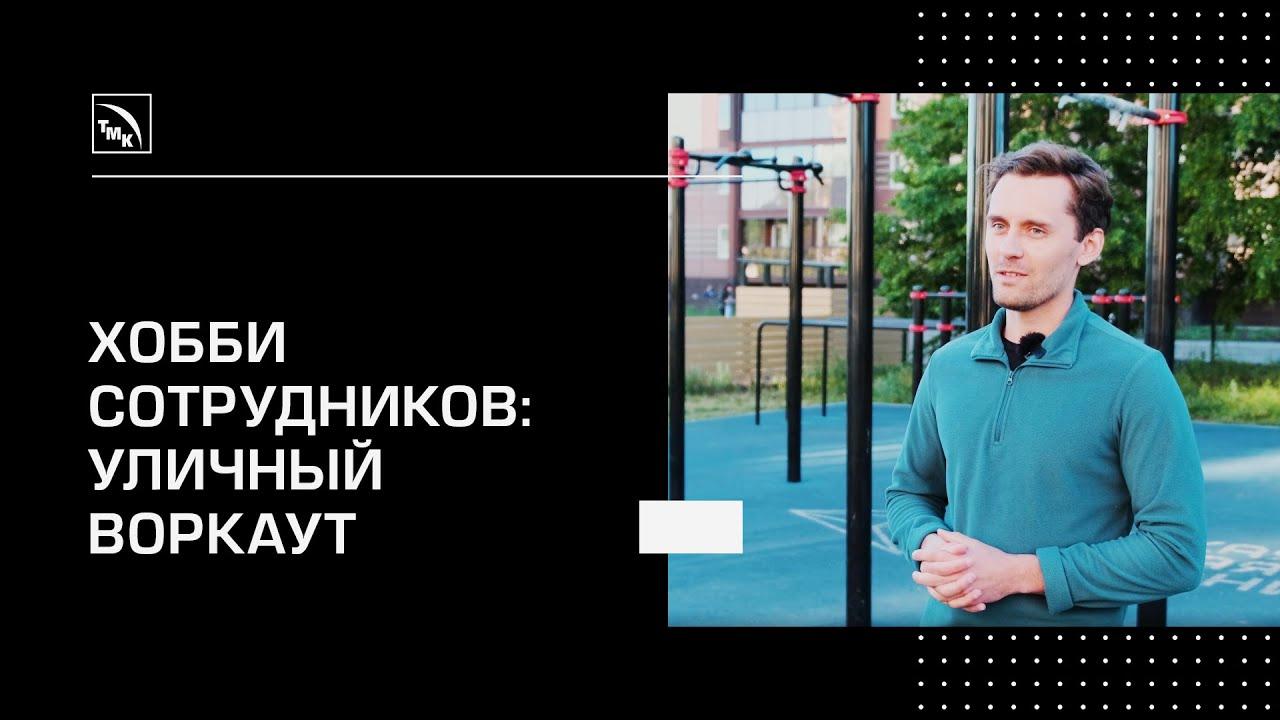 Хобби: Уличный воркаут. Филипп Сальников, Энергетический центр ЧТПЗ