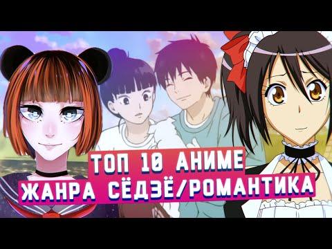 Топ 10 лучших аниме в жанре сёдзё / романтика [TarelkO]