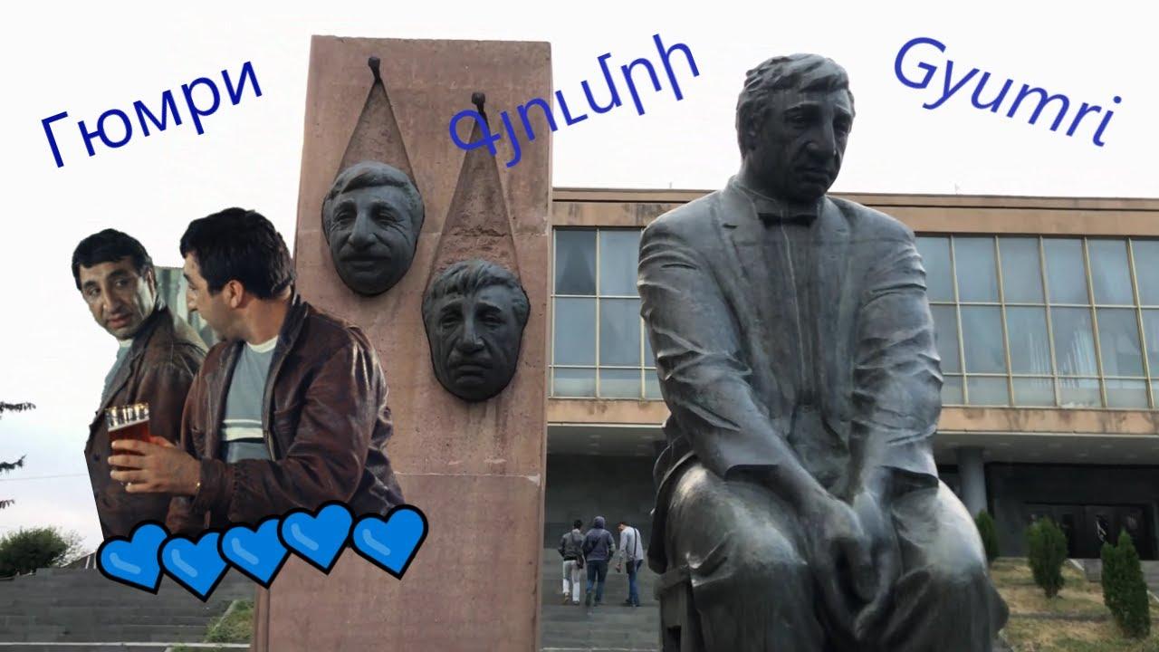 Գյումրի💙  Гюмри 💙 Gyumri
