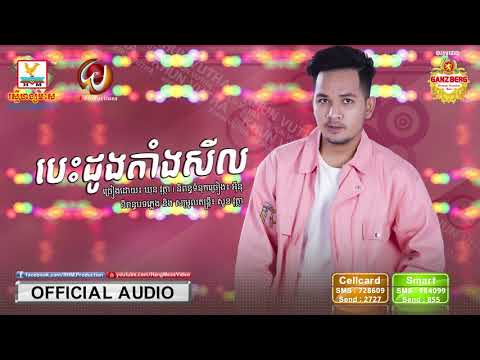 Besdon Taing Sel - Khun Vutha [OFFICIAL AUDIO]