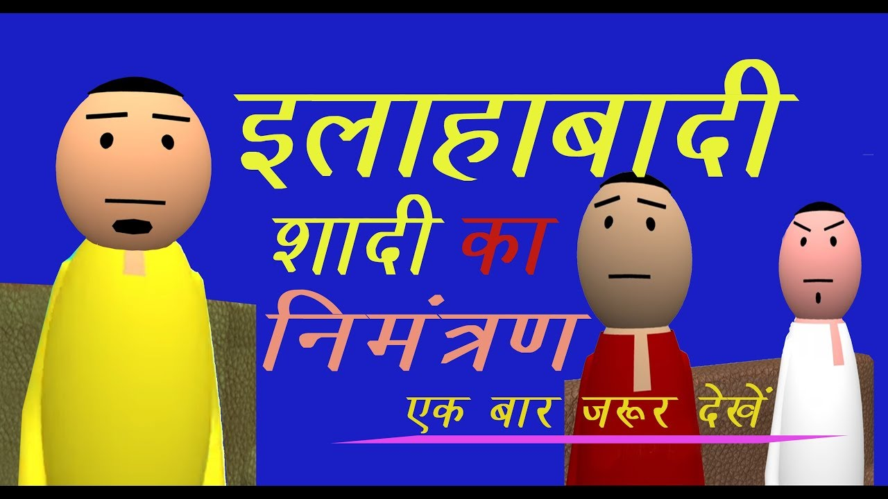 SHADI KA NIMANTRAN!!ALLAHABADI DHAMAKA- Make Joke Of | MJO | JOK |  | Hindi Joke