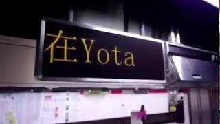 видео Yota для бизнеса