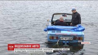 На Вінниччині інженер переробив раритетний Запорожець на моторний човен