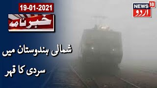 Cold Wave Shivers North India As Fog Affects Rail \u0026 Air Traffic |شمالی ہندوستان میں سردی کا قہر