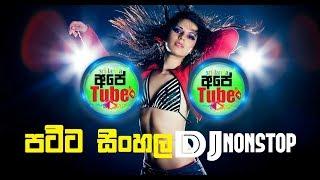 Download Video Best Sinhala DJ Mix 2017 - සුපිරි සිංහල DJ සිංදු එකතුව - SL Dj Mix Collection 015 MP3 3GP MP4