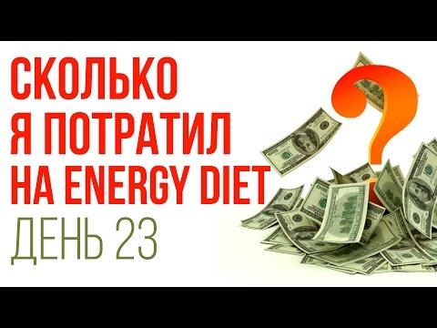 День № 23.  Цена Energy Diet. Сколько я потратил на похудение