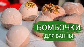 Бомбочки (шипучки) для ванны своими руками   Выдумщики.ру