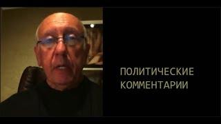 287: Тайное становится явным, или рассказ о Троице (Трамп, Мюллер и Путин)