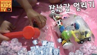 [이상한 실험실] 장난감 얼리기 & 깨부수기. 장난감 얼음 만들기 아이스에그 toys frozen l Freezing Toys Science Experiments