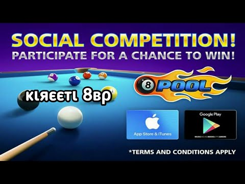 free gift card for 8 ball pool