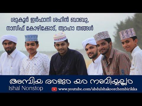 Ambiya Raja   Shukoor Irfani   Shahin   Nasif   Nonstop Songs Pullookkara Burda Part 1