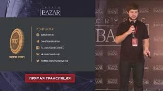 Sand Coin - Руслан Пичугин на Crypto Bazar 2017
